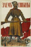 Vintage Russian poster - Freedom Bonds 1917